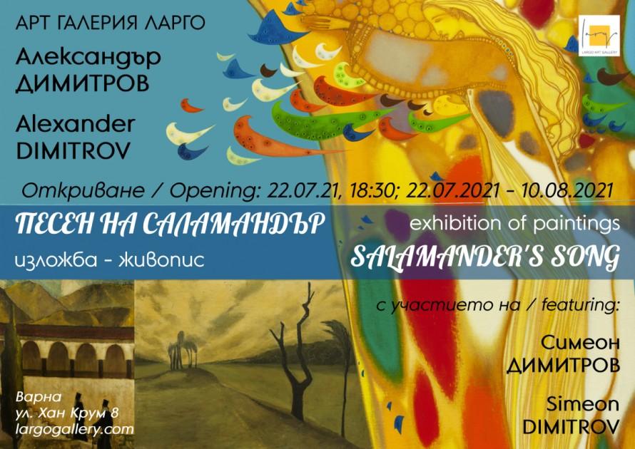 """""""Песен на саламандър"""", самостоятелна изложба – живопис на Александър Димитров"""