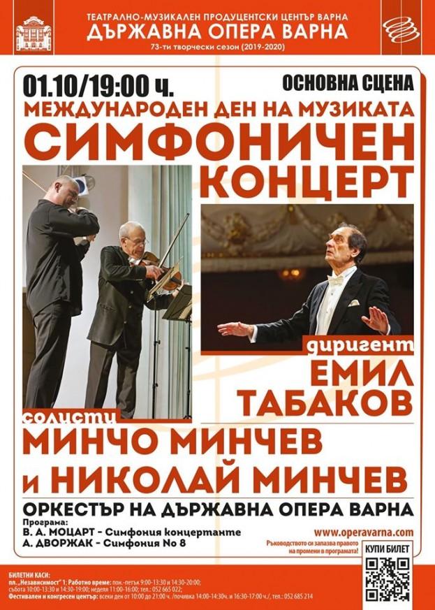 Международен ден на музиката - Симфоничен концерт