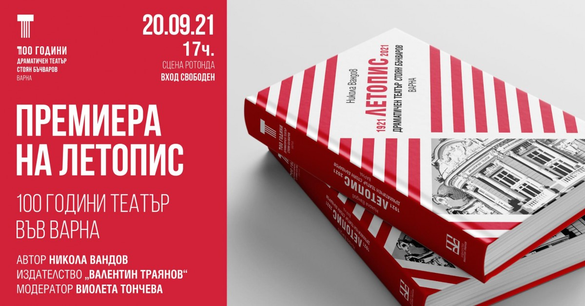 Премиера на летопис - 100 години театър във Варна
