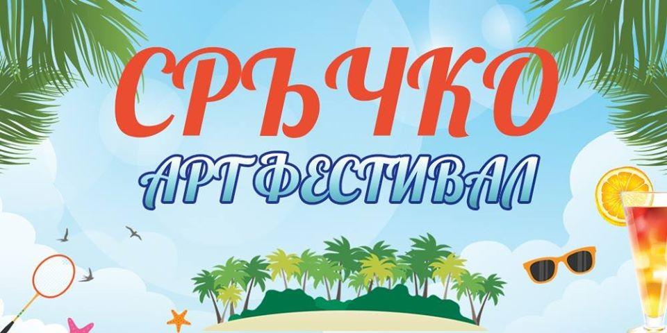 """""""Srachko"""" art festival"""