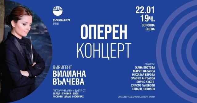 Concert d'opéra