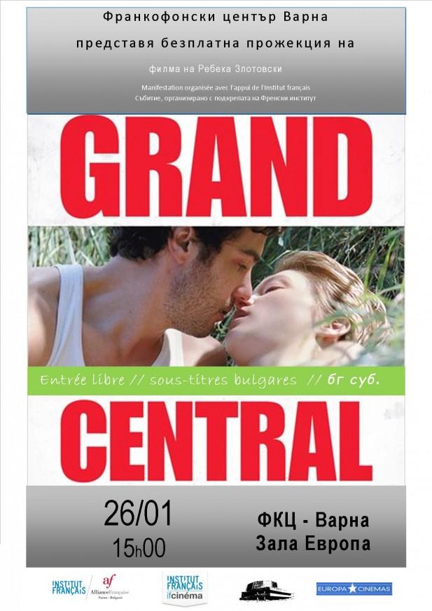 Прожекция за младежи на френския филм Гранд Централ