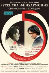 Симфоничен концерт на Русенка филхармония с диригент Йордан Камджалов
