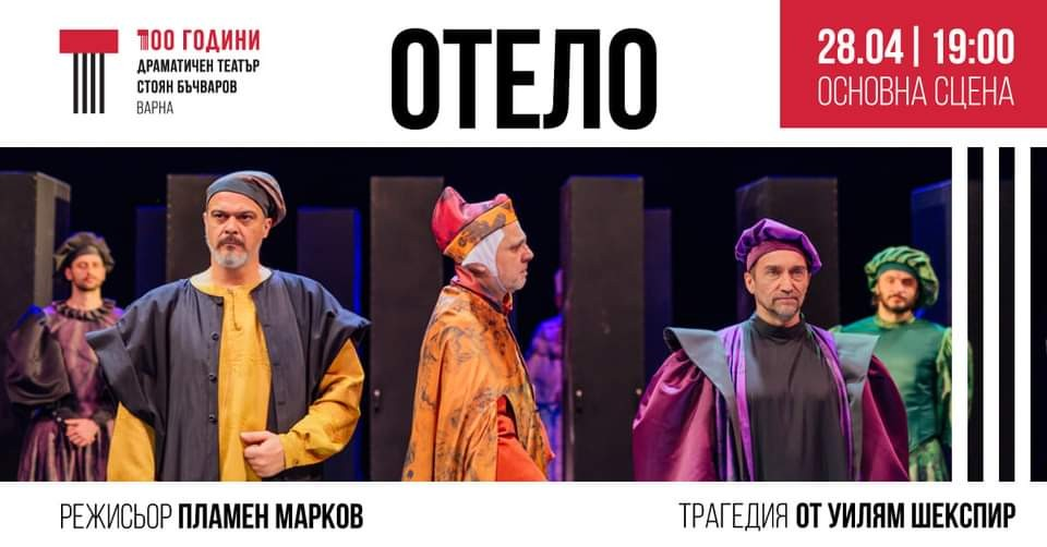 Othello - tragedy