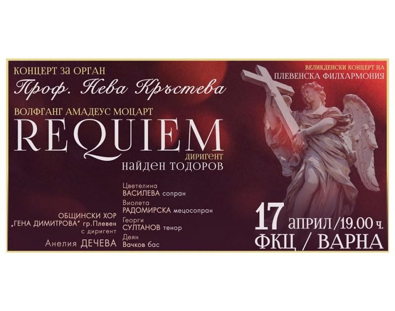 Великденски концерт с Моцарт