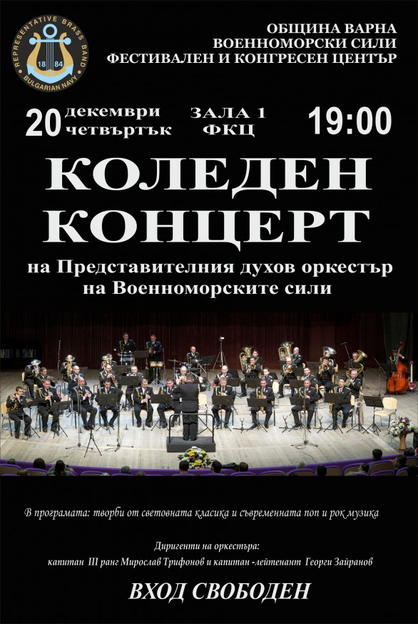 Christmas Concert of the Orchestra of the Naval Forces of Bulgaria