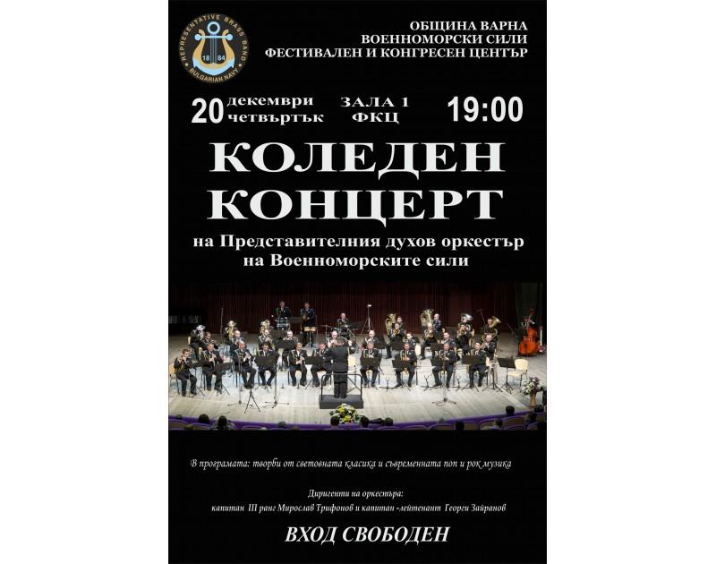 Празничен коледен концерт на Представителния духов оркестър на Военноморските сили