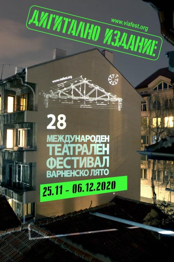 """28-ми Международен театрален фестивал """"Варненско лято"""", дигитално издание"""