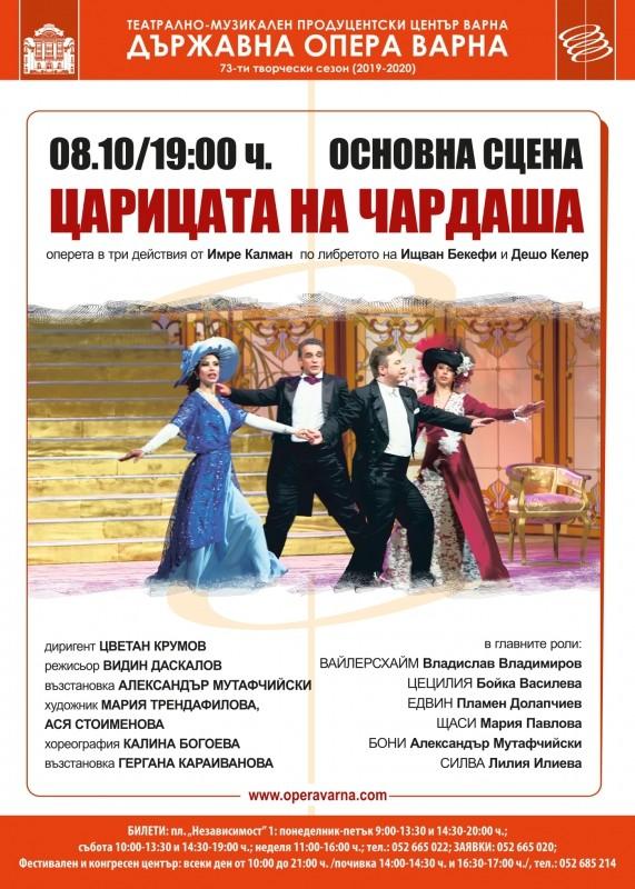 Silva (Die Csardasfuerstin)-operetta von Imre Kalman