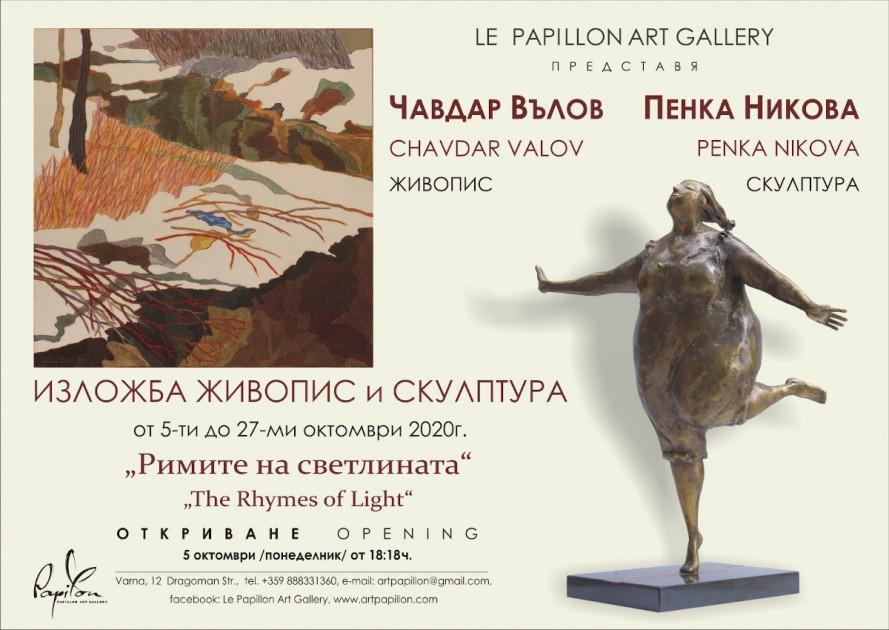 Изложба живопис и скулптура - Чавдар Вълов и Пенка Никова