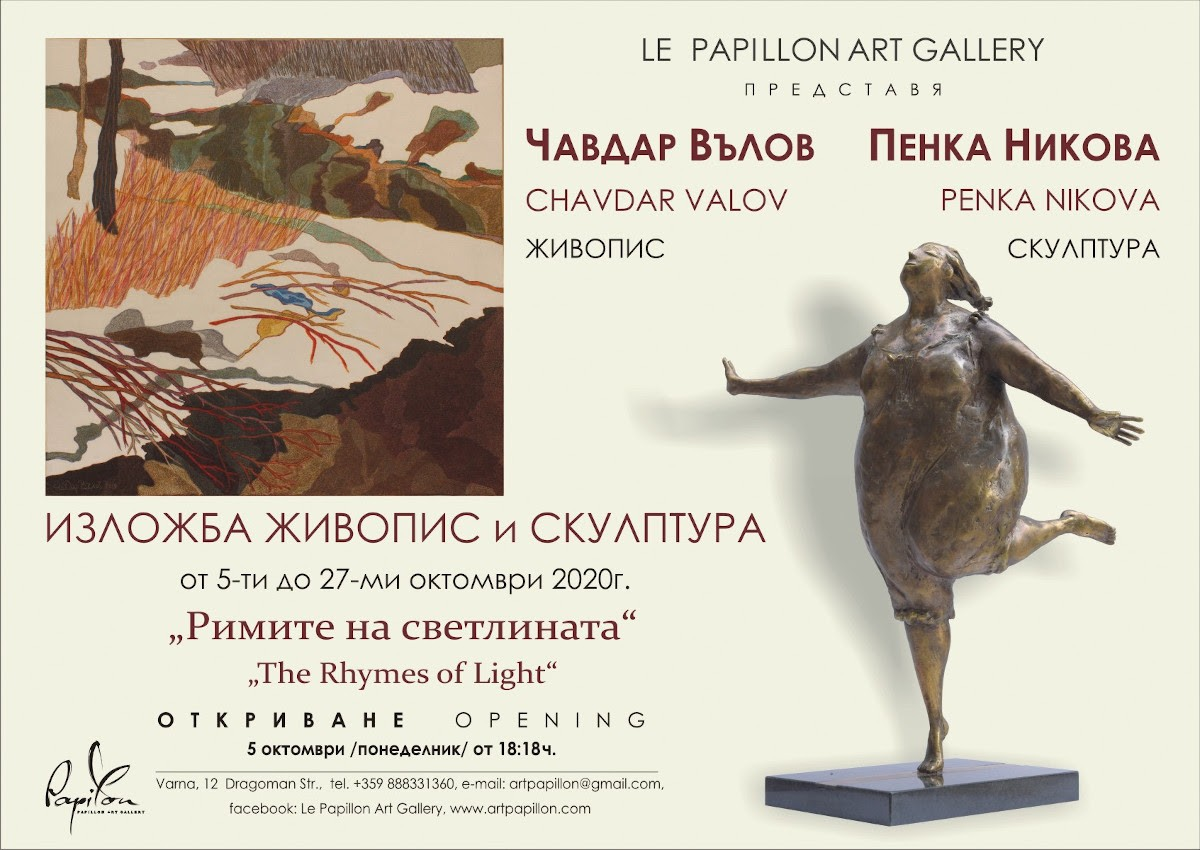 """The Rhymes of Light"" - joint painting and sculpture exhibition"