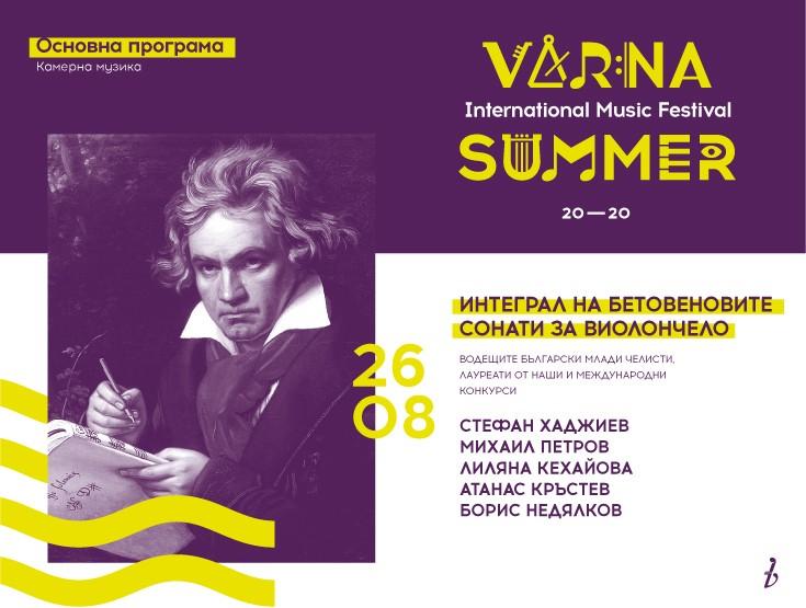 """Une intégrale des sonates de Beethoven pour violoncelle, Festival international de musique """"L'été de Varna"""""""