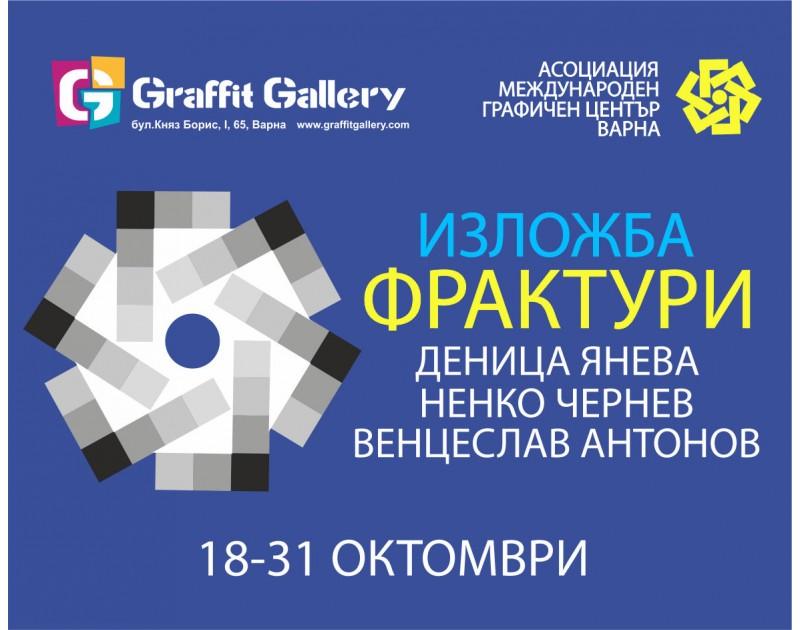 Фрактури - изложба на варненски художници