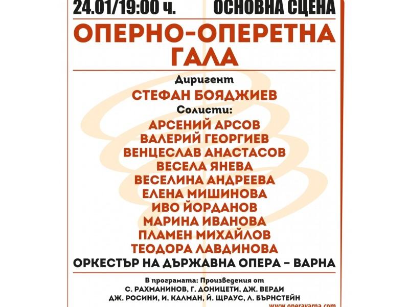 Operngala- Konzert