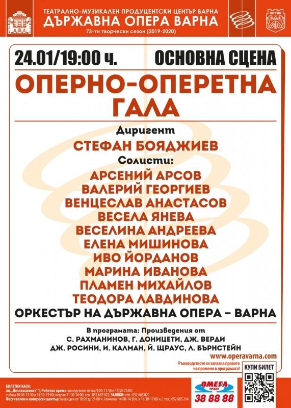 Оперно- оперетна гала