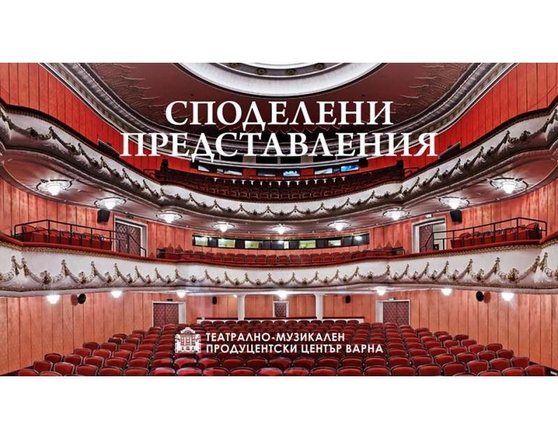 Домът на Бернарда Алба - онлайн представление