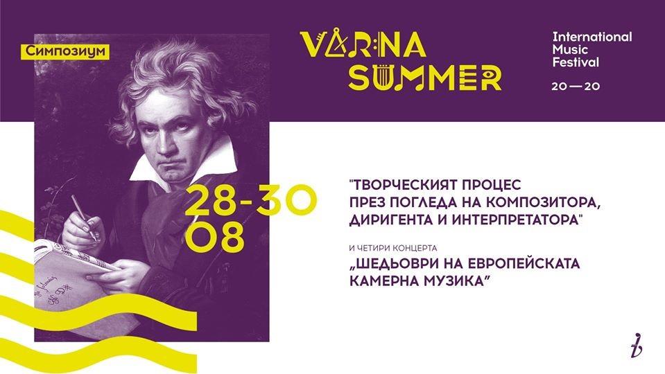 ММФ - Варненско лято - Концерт, посветен на 250 - годишнината на Бетовен