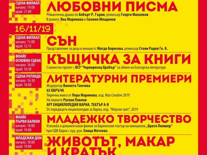 Нoщ на театрите – Варна 2019г.
