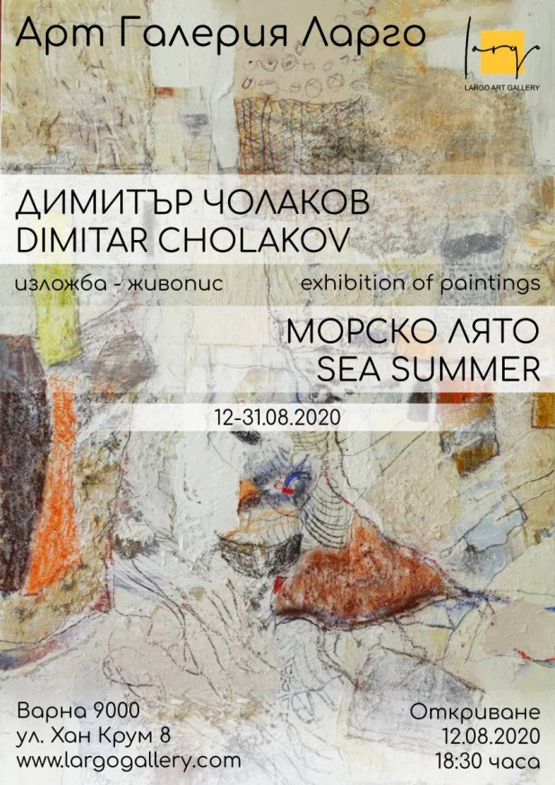 Sea summer, painting exhibition