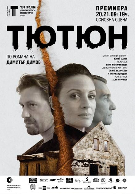 Тютюн - по романа на Димитър Димов (премиера)