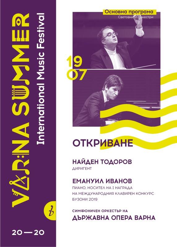 "Internationales Muzikfestival ""VARNAER SOMMER""- Eroeffnung"