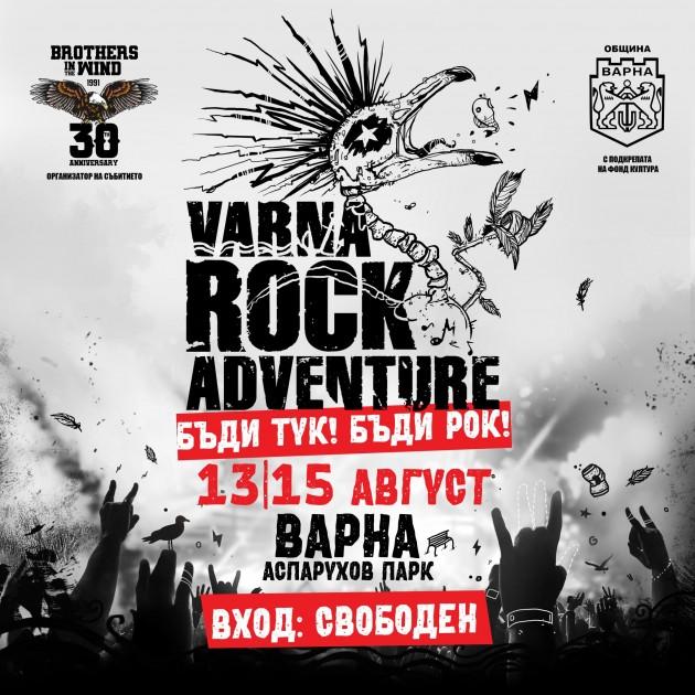 Varna Rock Adventure, фестивал