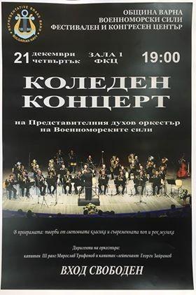 Коледен концерт на Представителния духов оркестър на Военноморските сили