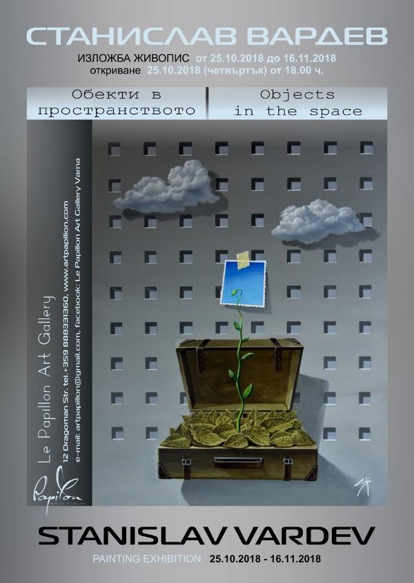 Oбекти в пространството - изложба живопис