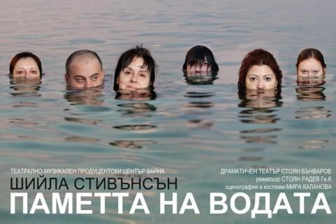 Паметта на водата - драма