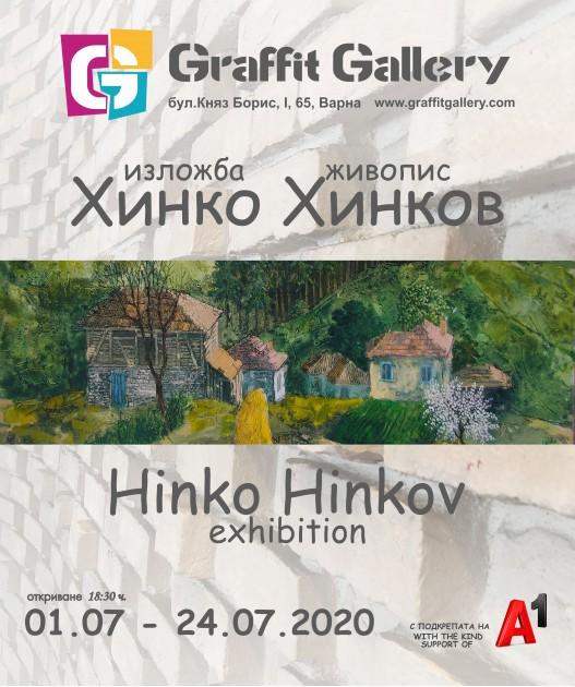 Painting exhibition, Hinko Hinkov