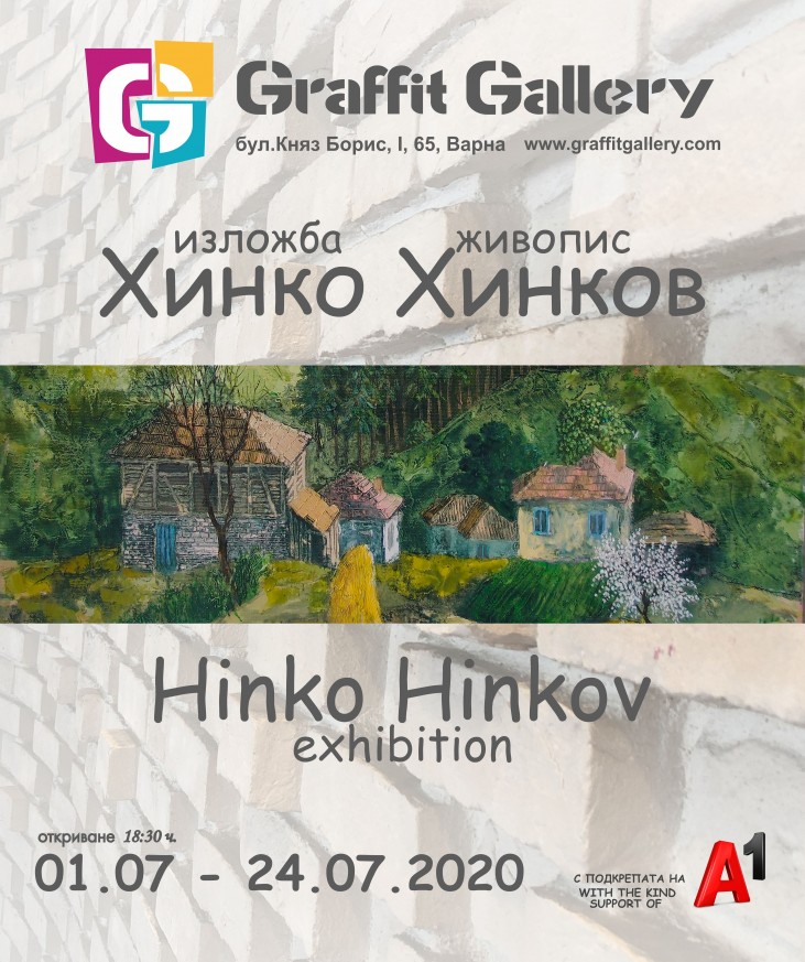 Painting exhibition, Hinko Hinkov