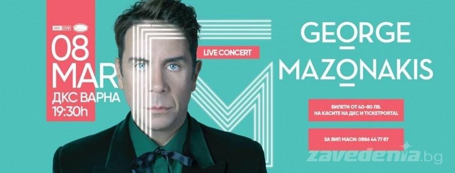 Georgos Mazonakis (Live concert) - ДКС Варна