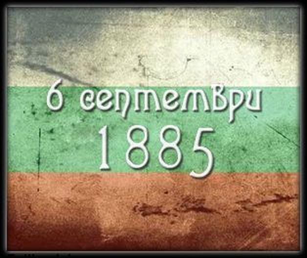 133 лет Объединения Болгарии