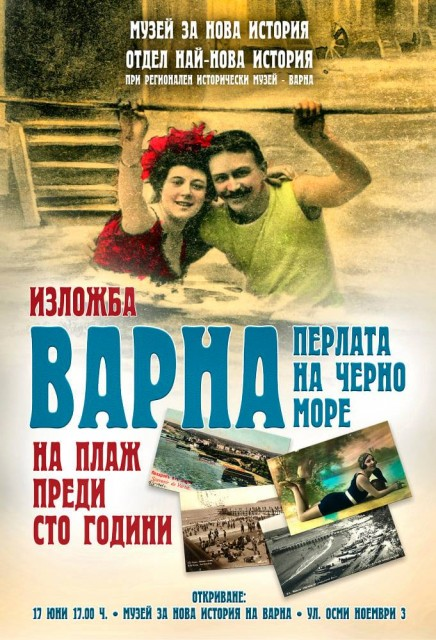 """Изложба """"Варна – перлата на Черно море. На плаж преди 100 години"""""""