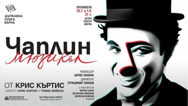 Чаплин, премиера