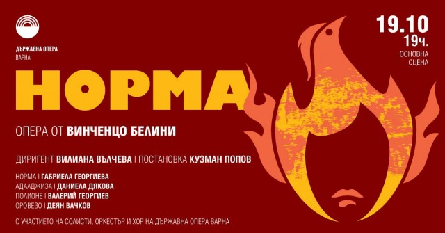 Норма, опера
