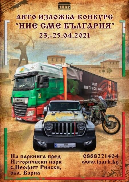 Ние сме България, авто изложба-конкурс