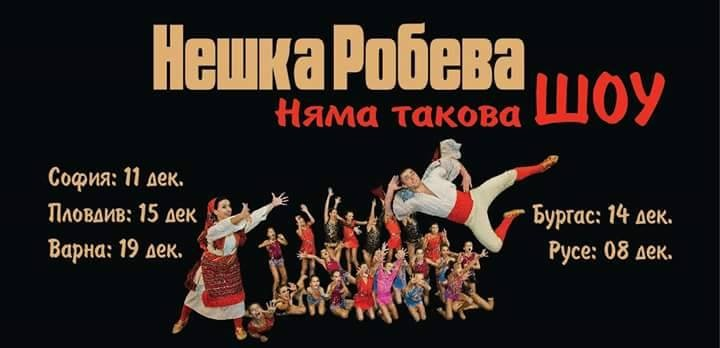 Нешка Робева - Нет подобного шоу