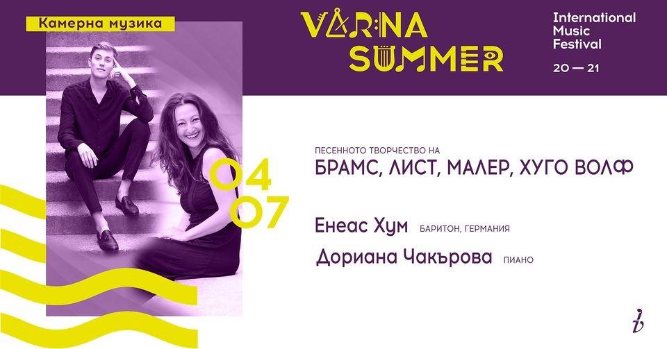 """ММФ """"Варненско лято"""" - Немски песенен романтизъм"""
