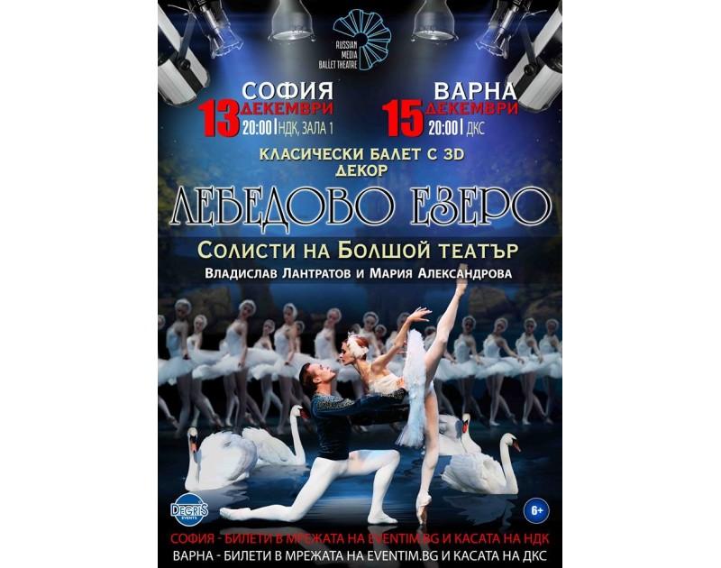Лебедово Езеро - класическия балет