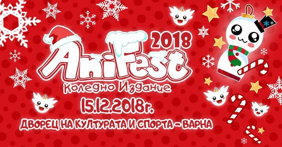 Коледното издание на AniFest 2018