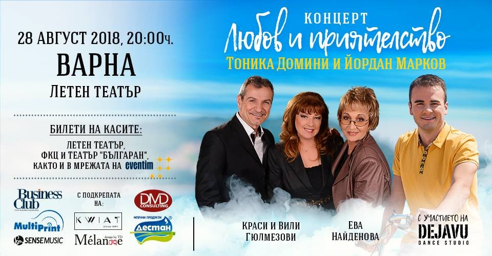 Концерт Любов и приятелство - Тоника и Йордан Марков