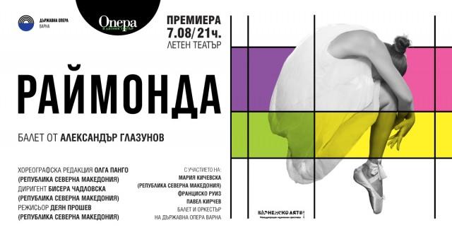 Раймонда - балет (премиера)