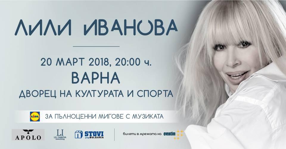 Концерт Лили Иванова