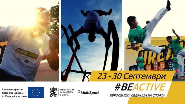 Европейска седмица на спорта #BeActive