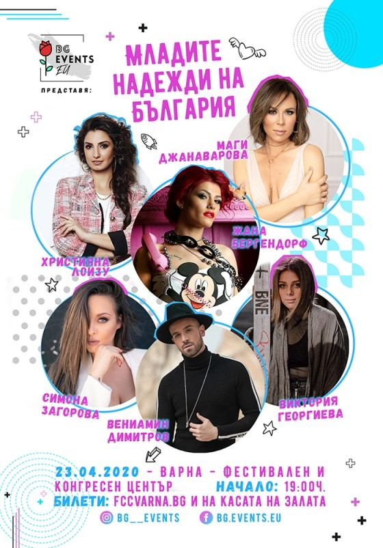 Концерт - Младите надежди на България