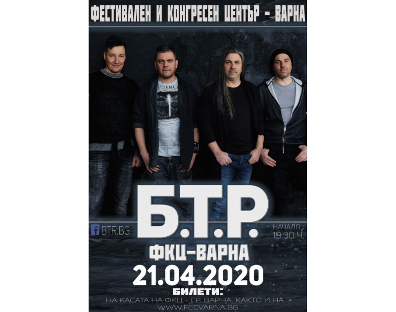 Концерт на Б.Т.Р.