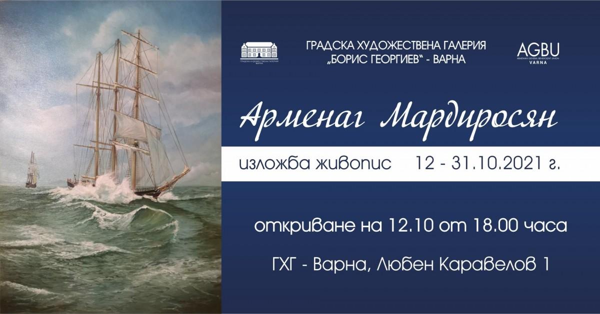 Арменаг Мардиросян - изложба живопис