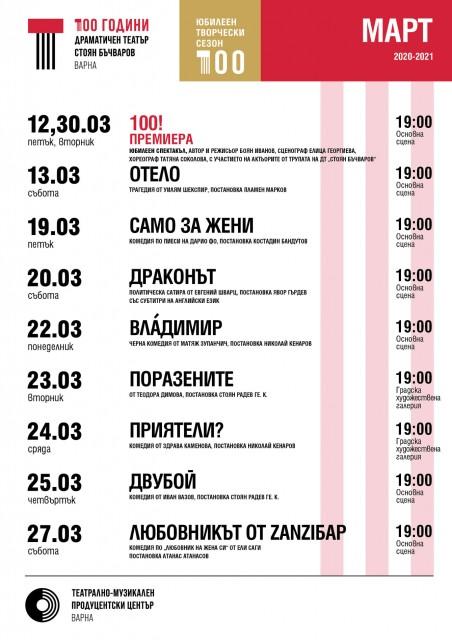 Програма м. март, Драматичен театър Стоян Бъчваров