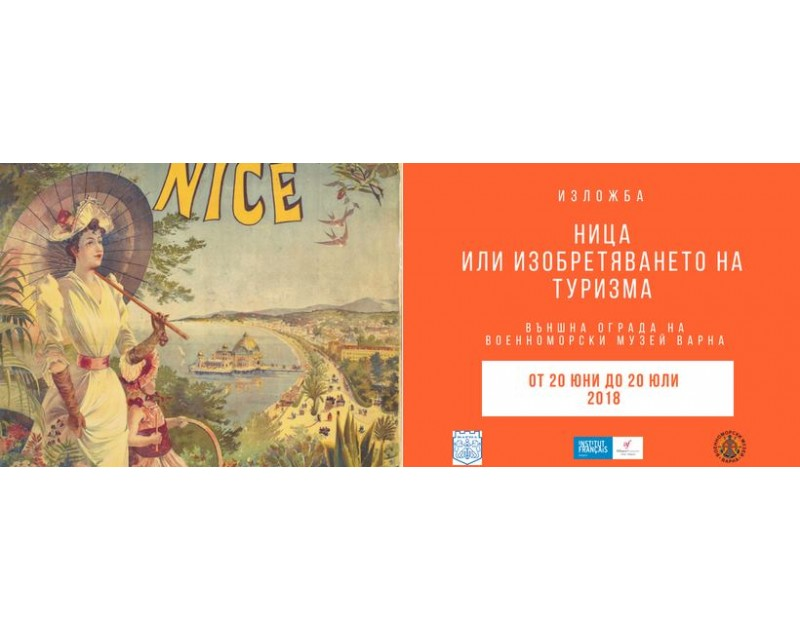 Изложба Ница или изобретяването на туризма